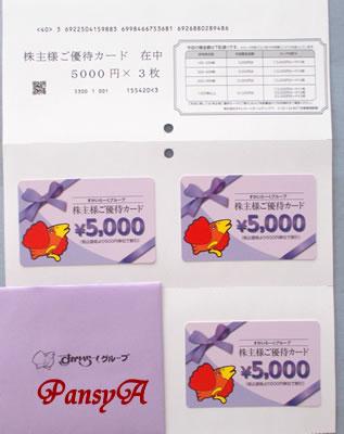 (株)すかいらーくホールディングス〔3197〕より株主優待の「株主様ご優待カード」(15,000円分)が届きました。
