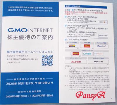 GMOインターネット(株)〔9449〕より「株主優待のご案内」が到着しました。