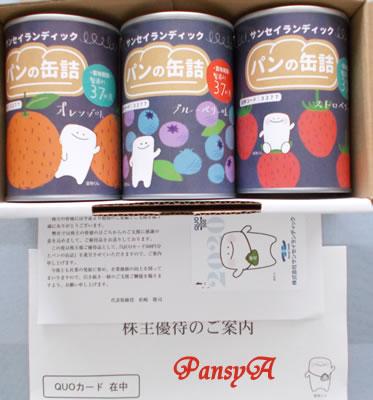 (株)サンセイランディック〔3277〕より株主優待の「パン・アキモト」の『パンの缶詰オリジナルセット』(3缶セット)と『クオカード』(500円分)が届きました。