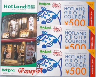 (株)ホットランド(銀だこ・銀のあん)〔3196〕より「株主様ご優待券」(1500円分)が届きました。