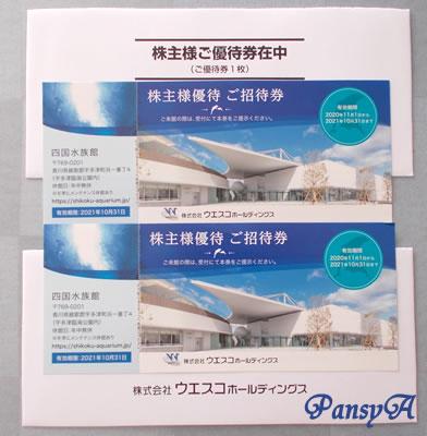 (株)ウエスコホールディングス〔6091〕より株主優待の「四国水族館(香川県宇多津町)の入場券」(2名義分)が到着しました。