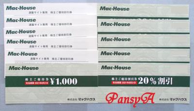 (株)マックハウス〔7603〕より「株主ご優待券」(1000円券1枚と割引券)が到着しました。