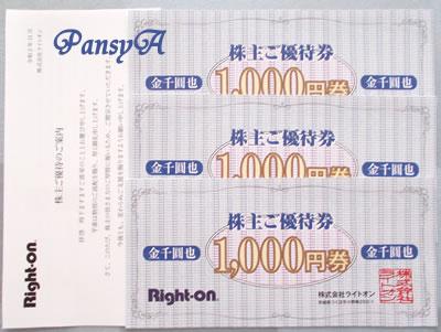 (株)ライトオン〔7445〕より「株主ご優待券」(3000円分)が届きました。