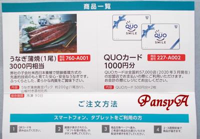 (株)ヨンキュウ〔9955〕より株主優待の案内が到着しました。「西日本養鰻のうなぎ蒲焼(一尾)3000円相当」と「QUOカード1000円分」からの選択です。