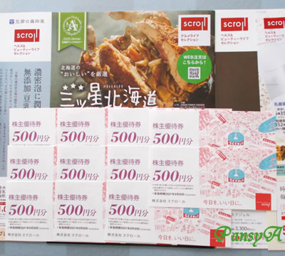 (株)スクロール(旧ムトウ)〔8005〕より「株主優待券5500円分(500ポイント券11枚)」が届きました。