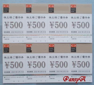 (株)クリエイト・レストランツ・ホールディングス〔3387〕より、「株主様ご優待券」(4000円分)が届きました。
