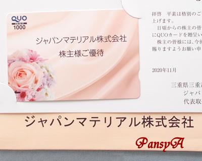 ジャパンマテリアル(株)〔6055〕より株主優待のQUOカード(1000円分)が到着しました。