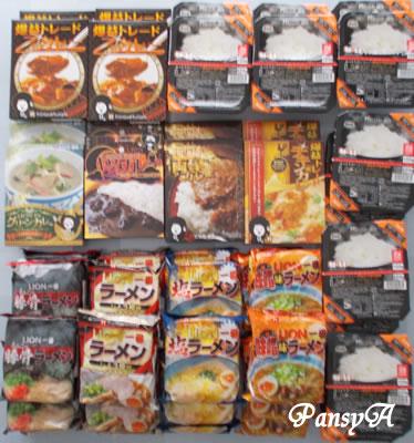 ヒロセ通商(株)〔7185〕より株主優待の「自社キャンペーン商品」が届きました。