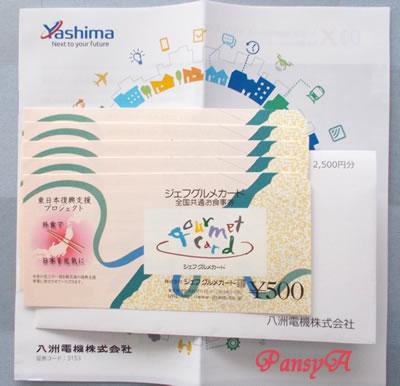 八州電機(株)〔3153〕より株主優待の「ジェフグルメカード」2500円分が届きました。全国約35000店舗の加盟店で利用できる便利なカードです。