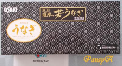 (株)ヨンキュウ〔9955〕より選択した株主優待「西日本養鰻のうなぎ蒲焼(一尾)3000円相当〔約200g〕」が到着しました。-1