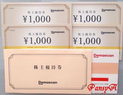 (株)出前館〔2484〕より「株主優待券4000円分」(1000円券×4枚)が到着しました。