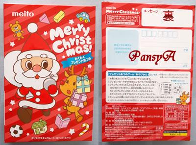 名糖産業(株)〔2207〕より株主優待の「自社製品詰め合わせ」が届きました。今年も、名糖産業(meito) メイトークリスマスチョコレートについて、報告します。-2