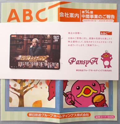 朝日放送グループホールディングス(株)(ABC)〔9405〕より株主優待の番組特製オリジナルQUOカード「探偵!ナイトスクープ」(500円分)が届きました。