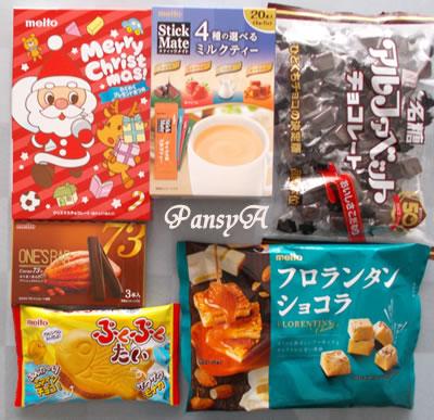 名糖産業(株)〔2207〕より株主優待の「自社製品詰め合わせ」が届きました。今年も、名糖産業(meito) メイトークリスマスチョコレートについて、報告します。-1