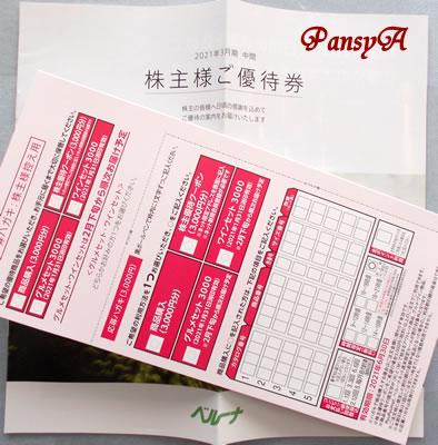 (株)ベルーナ〔9997〕より、株主優待の「通信販売の3000円割引券(グルメセット・ワインセットに引換も可)」が届きました。