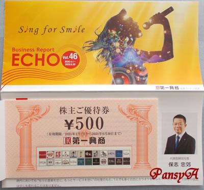 (株)第一興商〔7458〕より株主優待の「株主ご優待券」5000円分が到着しました。