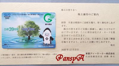 東亜ディーケーケー(株)〔6848〕より株主優待の「(緑の募金)寄付金付クオカード」500円分が到着しました。