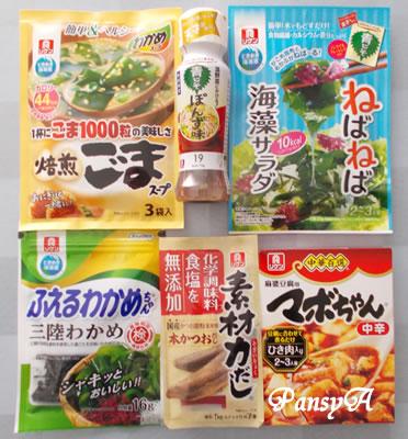理研ビタミン(株)〔4526〕より株主優待の「1000円相当の自社製品」が到着しました。