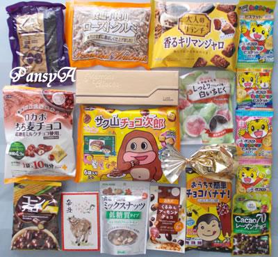 正栄食品工業(株)〔8079〕より株主優待の「プルーン・ナッツ・チョコレート等のお菓子の詰め合わせ」が届きました。