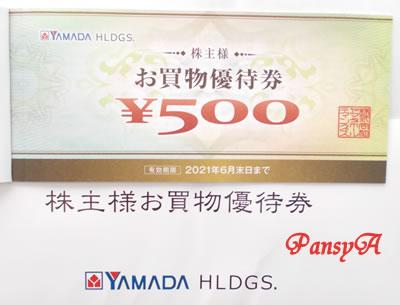 (株)ヤマダホールディングス〔9831〕より、株主優待の「お買物優待券」(2500円分)が届きました。