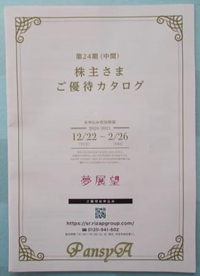 RIZAPグループの、夢展望(株)〔3185〕より『株主さま・ご優待カタログ」(6000ポイント)が届きました。-1