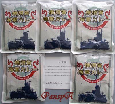 ユナイテッド・スーパーマーケット・ホールディングス(株)〔3222〕より選択した株主優待の「横須賀海軍カレー」が届きました。