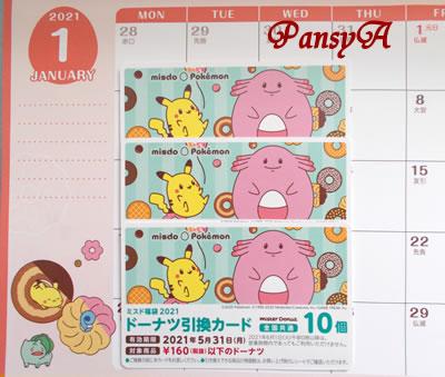 (株)ダスキン(ミスタードーナツ)〔4665〕の株主優待券を利用して、本日発売の『ミスド福袋2021』を購入しました。1100円の福袋3つです。(内容は2種類です)-2