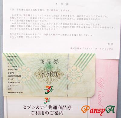 (株)セブン&アイ・ホールディングス〔3382〕より「株主さまアンケート」のお礼として「セブン&アイ共通商品券500円分」が到着しました。