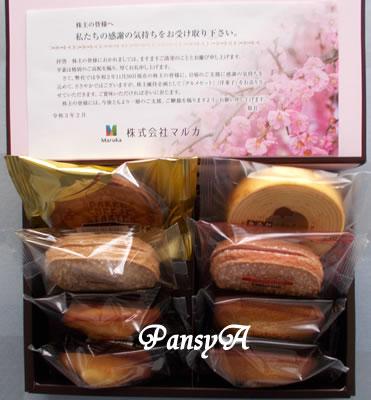 (株)マルカ〔7594〕より、株主優待の「ガトーアソート8個入(シャトレーゼ)」(1,000円相当のグルメセット)が届きました。
