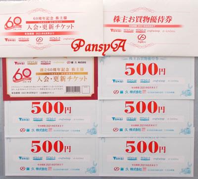 藤久(株)〔9966〕より「株主お買物優待券」(2500円分)と「入会・更新チケット」(550円分・創立60周年記念)が到着しました。