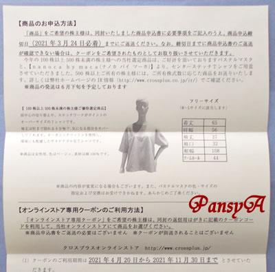 クロスプラス(株)〔3320〕より3000円相当の株主優待案内が届きました。①自社グループ商品の「パステルマスク3枚入&Tシャツ」か②オンラインショップ専用の「クーポン券」を選択します。