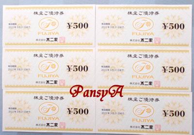 (株)不二家〔2211〕より「株主ご優待券」(3000円分)が到着しました。