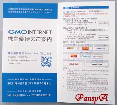 GMOインターネット(株)〔9449〕より「株主優待のご案内」が到着しました。-1