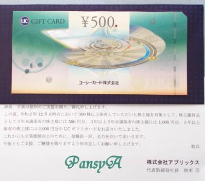 (株)アプリックス〔3727〕より株主優待の「UCギフトカード」500円分が到着しました。