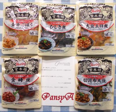 共同ピーアール(株)〔2436〕より選択した商品<思いやり堂本便>やさしくおいしいお惣菜5袋(2000ポイントの商品)が到着しました。