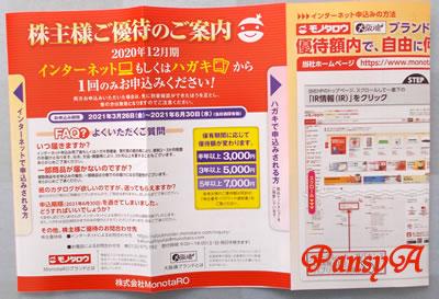 (株)MonotaRO(モノタロウ)〔3064〕より5000円相当の株主優待の案内が届きました。-1
