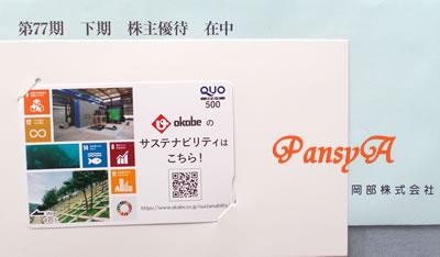 岡部(株)〔5959〕より株主優待の「オリジナルクオカード」(500円分)が到着しました。