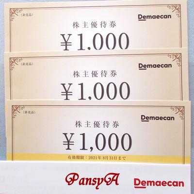 (株)出前館〔2484〕より「株主優待券3000円分」(1000円券×3枚)が到着しました。
