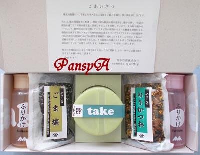 竹本容器(株)〔4248〕より株主優待の「自社が開発したオリジナル容器を使用した特選品(ふりかけと飴)」が到着しました。