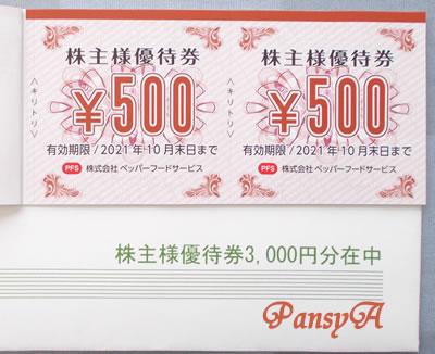 (株)ペッパーフードサービス〔3053〕より「株主様優待券3000円分」が到着しました。