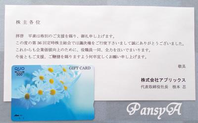 (株)アプリックス〔3727〕より議決権行使のお礼ののQUOカード500円分が到着しました。