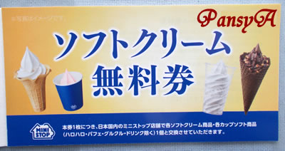 ミニストップ(株)〔9946〕より「株主様ご優待券(ソフトクリーム無料券5枚)」が到着しました。