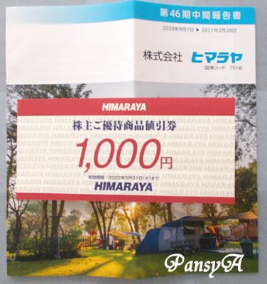 (株)ヒマラヤ〔7514〕より「株主ご優待商品値引券」(1000円値引券×1枚)が到着しました。