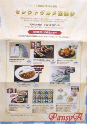 カネ美食品(株)〔2669〕より3000円相当の8種類の商品から選べる株主優待「セレクトグルメ配達便」が到着しました。