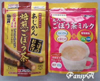 (株)あじかん〔2907〕より株主優待の「ごぼう茶&ごぼう茶ミルク」(1000円相当の自社製品)が到着しました