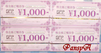 SFPホールディングス(株)〔3198〕より「株主様ご優待券」(お食事券4000円分)が到着しました。
