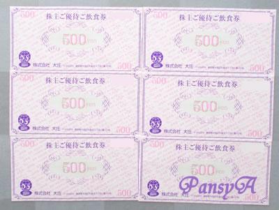 (株)大庄〔9979〕より、「株主ご優待ご飲食券」(3000円分)が到着しました。