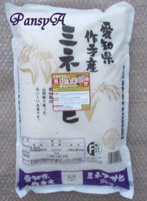 (株)ヤマナカ〔8190〕より株主優待の愛知県作手産のお米「ミネアサヒ 5kg」が到着しました。