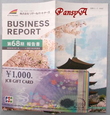 (株)リテールパートナーズ〔8167〕より株主優待のJCBギフトカード1枚(Bコース・1000円分)が到着しました。