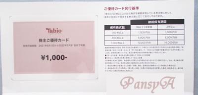 タビオ(株)〔2668〕より「株主ご優待カード」1000円分が到着しました。